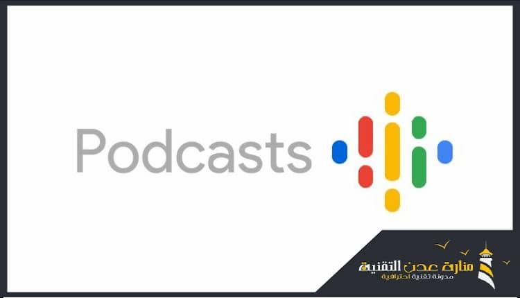 جوجل تطلق خدمة Google Podcasts على شكل تطبيق ويب لأجهزة الكمبيوتر (1)