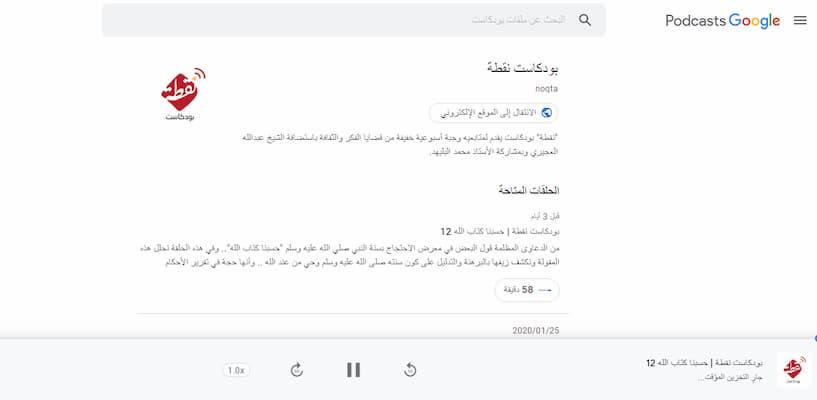 جوجل تطلق خدمة Google Podcasts على شكل تطبيق ويب