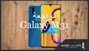 مراجعة جالكسي M31 | مراجعة Galaxy M31