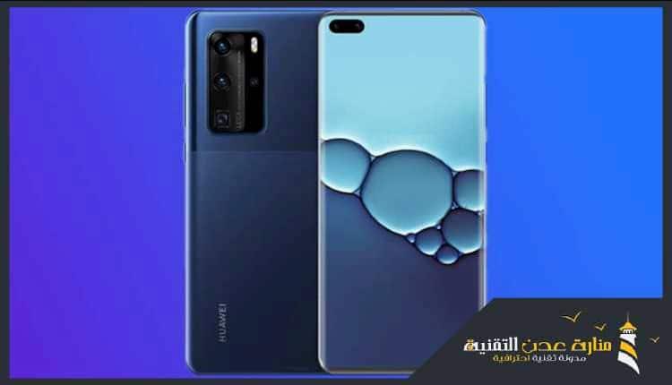 هاتف Huawei P40 يأتي مع تقنية Wi-Fi 6+ (1)