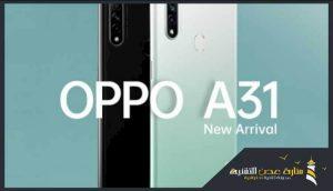 هاتف Oppo A31 سيتم طرحه الأسبوع المقبل في أسواق الهند