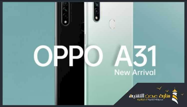 هاتف Oppo A31 سيتم طرحه الأسبوع المقبل في أسواق الهند (1)