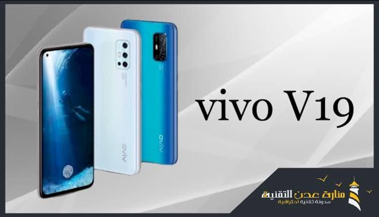 هاتف vivo V19 قادمة يوم 10 مارس مع وجود كاميرا رباعية بدقة 48MP