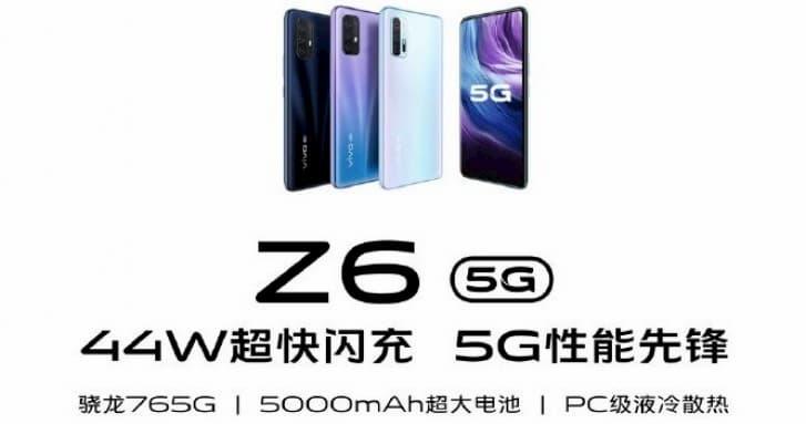 هاتف vivo Z6 5G يصل في 29 فبراير مع مواصفات افضل من النسخة