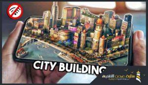 افضل العاب بناء مدن بدون نت للاندرويد والايفون | العاب بناء المدن
