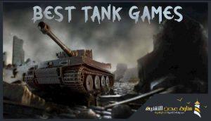 افضل العاب دبابات للايفون والاندرويد | العاب دبابات حربية حقيقية