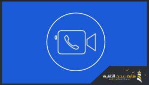 أفضل برامج دردشه فيديو عشوائيه | تطبيقات دردشة فيديو مجانية