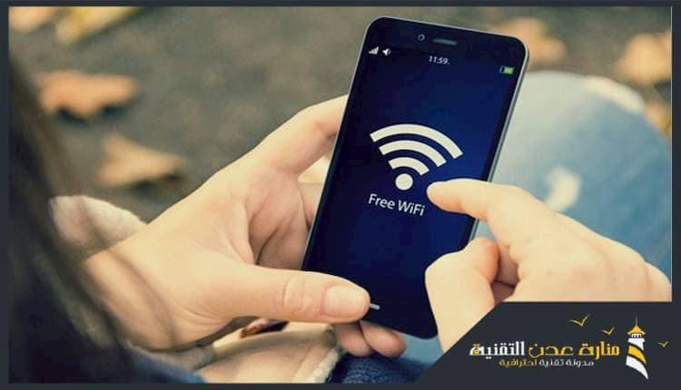 كيفية الحصول على الانترنت مجانا على الهاتف من خلال شبكة واي فاي مجانية