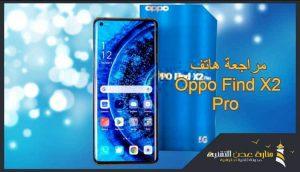 مراجعة Oppo Find X2 Pro | مراجعة هاتف أوبو Find X2 Pro