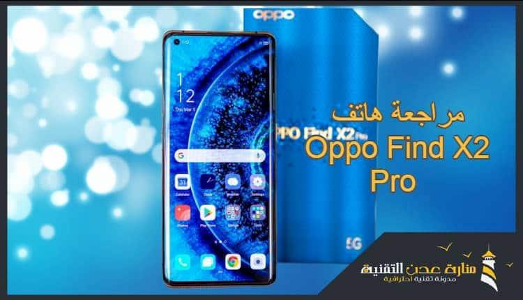 مراجعة Oppo Find X2 Pro مراجعة هاتف أوبو Find X2 Pro
