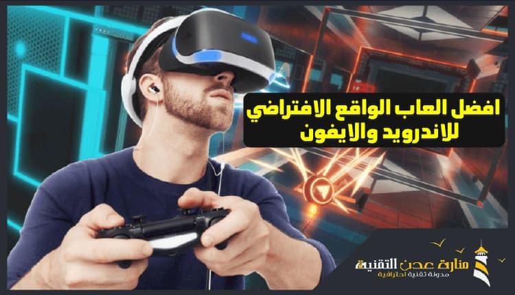 العاب نظارة الواقع الافتراضي | افضل العاب الواقع الافتراضي للاندرويد والايفون