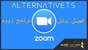 بديل برنامج Zoom | افضل بدائل برنامج زووم المجانية لمكالمات الفيديو