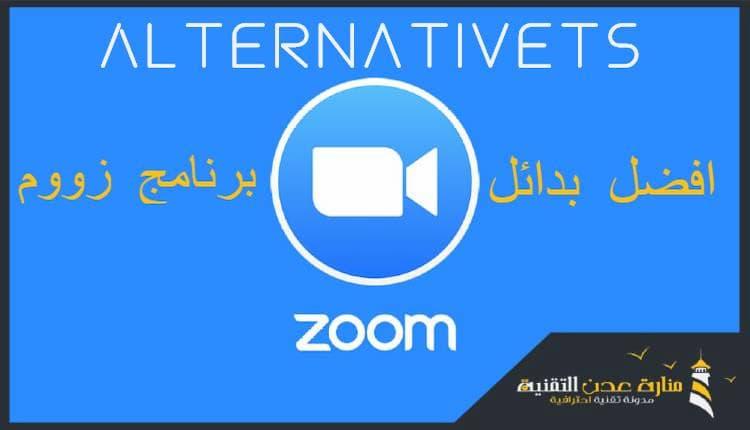 بديل برنامج Zoom افضل بدائل برنامج زووم المجانية لمكالمات الفيديو