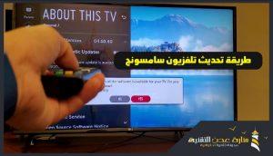 تحديث شاشة سامسونج | طريقة تحديث تلفزيون سامسونج سمارت