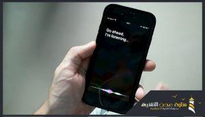 كيفية تشغيل Siri وجعله يستجيب لصوتك حتى والشاشة مغطاة | طريقة تشغيل سيري