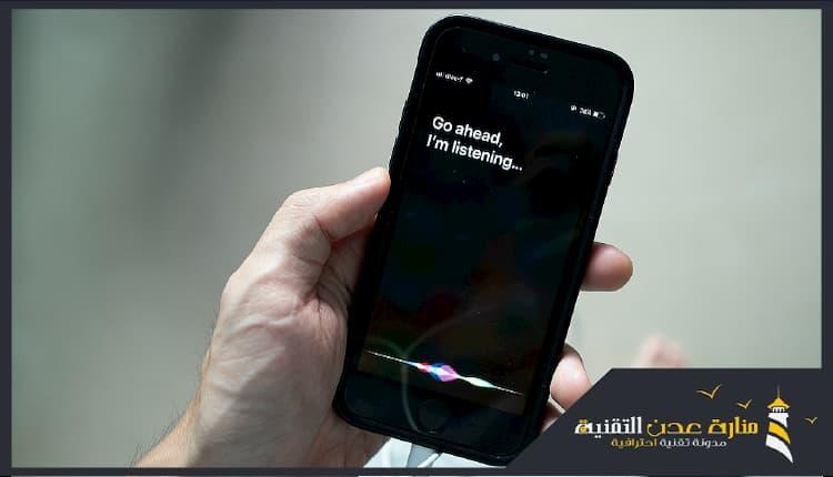 طريقة تشغيل ميزة الاستماع دائمًا إلى Hey Siri