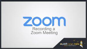 كيفية تسجيل مكالمات زووم تلقائيًا | تسجيل اجتماعات zoom تلقائيًا