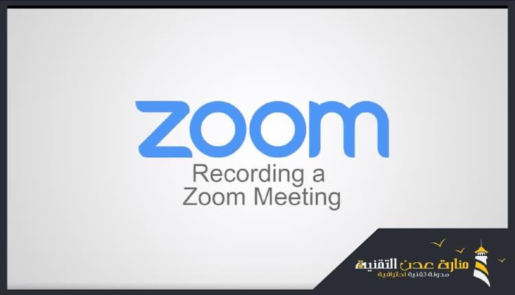 كيفية تسجيل مكالمات زووم تلقائيًا تسجيل اجتماعات zoom تلقائيًا