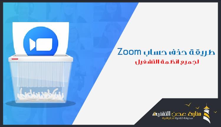 كيفية حذف حساب Zoom الخاص بك طريقة إلغاء حساب زووم