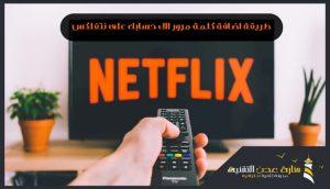 كيفية قفل حساب Netflix بكلمة سر | طريقة قفل حساب نتفلكس بكلمة مرور