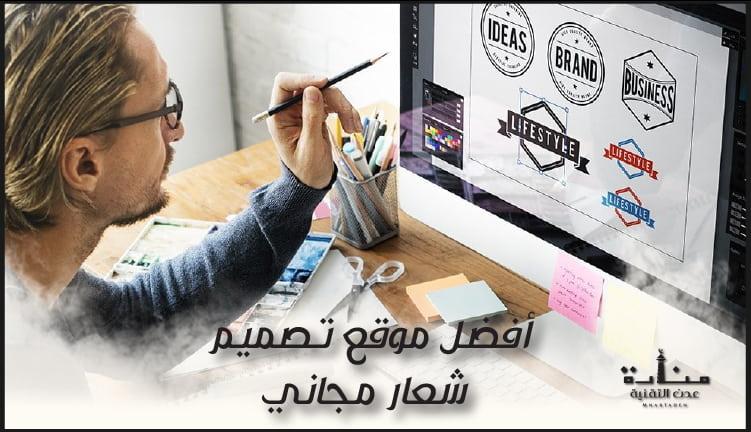 موقع تصميم شعار مجاني - تصميم لوجو مجاني اون لاين