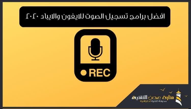 افضل برامج تسجيل الصوت للايفون والايباد مجاناً و لجميع الأغراض