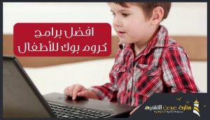 أفضل برامج كروم بوك الأطفال المتوفرة على جميع أجهزة Chromebook مجاناً