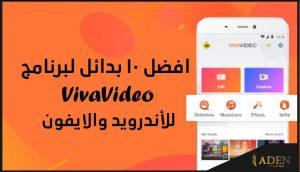 افضل 10 بدائل VivaVideo لهواتف اندرويد وايفون