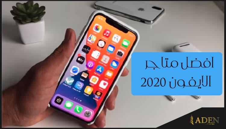 افضل متاجر الايفون 2021   متجر للايفون بدون جلبريك