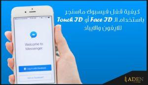 كيفية قفل فيسبوك ماسنجر باستخدام الـ Face ID أو Touch ID للايفون والايباد