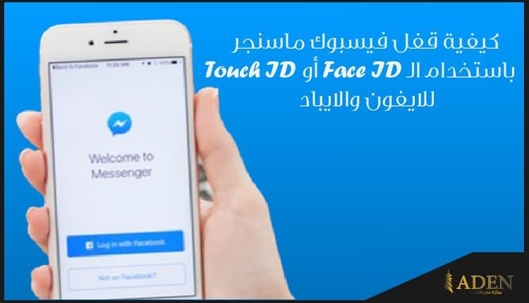 كيفية قفل فيسبوك ماسنجر باستخدام الـ Face ID أو Touch ID للايفون والايباد (1)