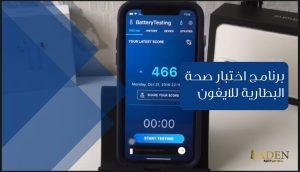 برنامج اختبار صحة البطارية للايفون | تحميل برنامج Battery Testing