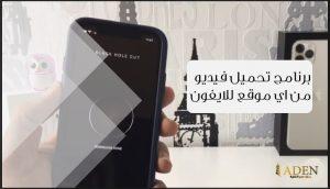 برنامج تحميل فيديو من اي موقع للايفون | تحميل برنامج BlackHole Cut