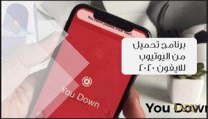 برنامج تحميل من اليوتيوب للايفون 2020 | تحميل برنامج youdown