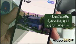 برنامج تحويل الفيديو إلى GIF للايفون | تحميل برنامج Video to GIF
