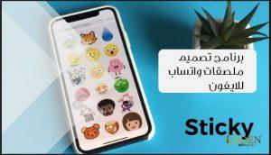 برنامج تصميم ملصقات واتساب للايفون مجانا | تحميل برنامج Sticky