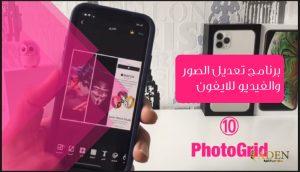 برنامج تعديل الصور والفيديو للايفون | تحميل برنامج PhotoGrid