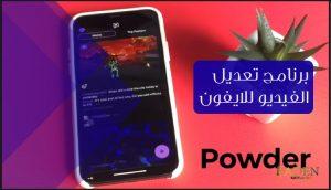 برنامج تعديل الفيديو للايفون مجانا | تحميل برنامج Powder
