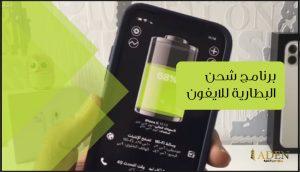 برنامج شحن البطارية للايفون | تحميل برنامج Battery HD