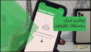برنامج عمل ملصقات واتس اب للايفون | تحميل برنامج Sticker Maker