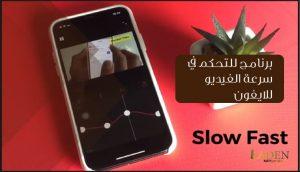 برنامج للتحكم في سرعة الفيديو للايفون | تحميل برنامج Slow Fast Slow