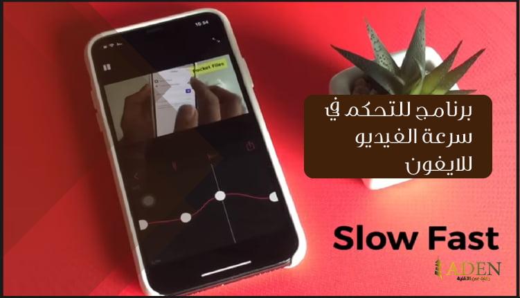 برنامج للتحكم في سرعة الفيديو للايفون تحميل برنامج Slow Fast Slow