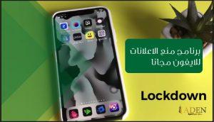 برنامج منع الاعلانات للايفون مجانا | تحميل برنامج Lockdown Apps