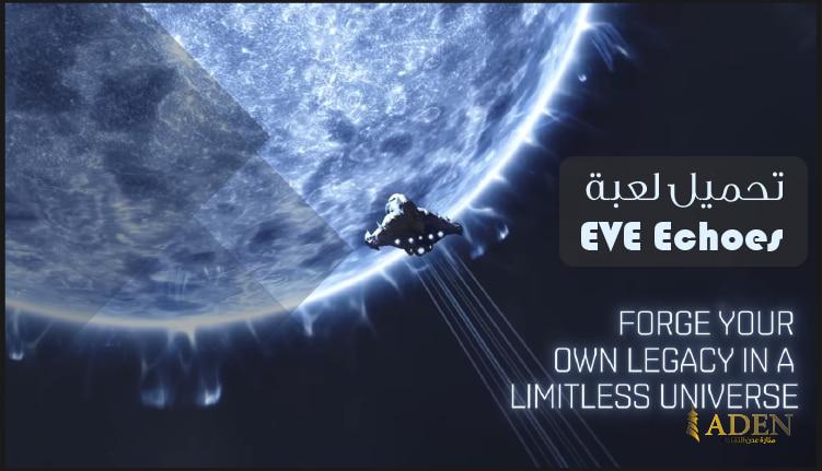 تحميل لعبة الفضاء الاستراتيجية EVE Echoes للاندرويد والايفون مجانا