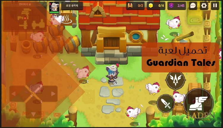 تحميل لعبة Guardian Tales | لعبة ألغاز ومغامرات مجانية للاندرويد والايفون