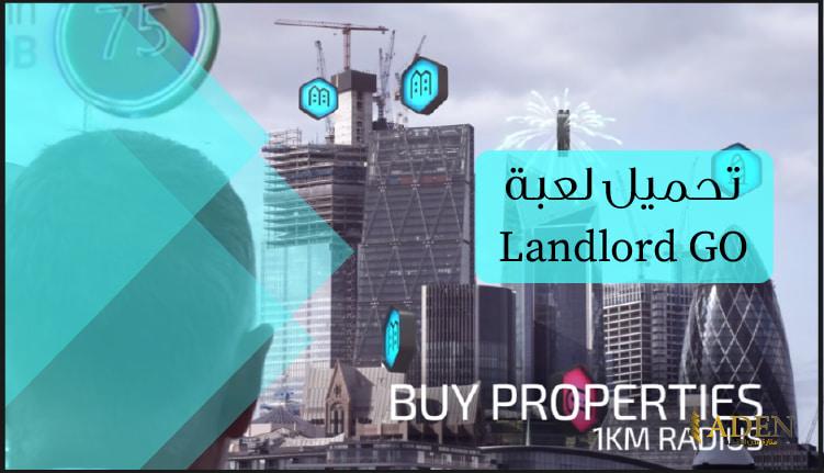 تحميل لعبة Landlord GO لعبة بناء وإدارة المدن للاندرويد والايفون