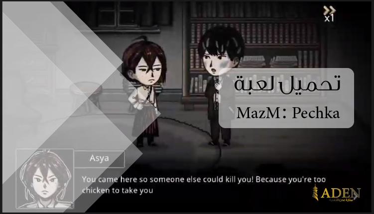 تحميل لعبة MazM Pechka_ لعبة مغامرات روائية مذهلة للايفون والاندرويد
