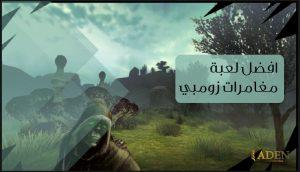 تحميل لعبة Shadows of Kurgansk | لعبة زومبي مجانية للايفون والاندرويد