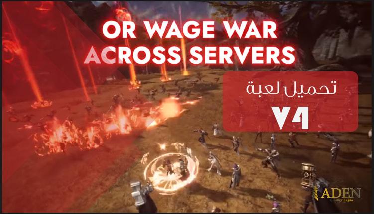 تحميل لعبة V4 | لعبة عالم مفتوح قتالية مجانية للايفون والاندرويد