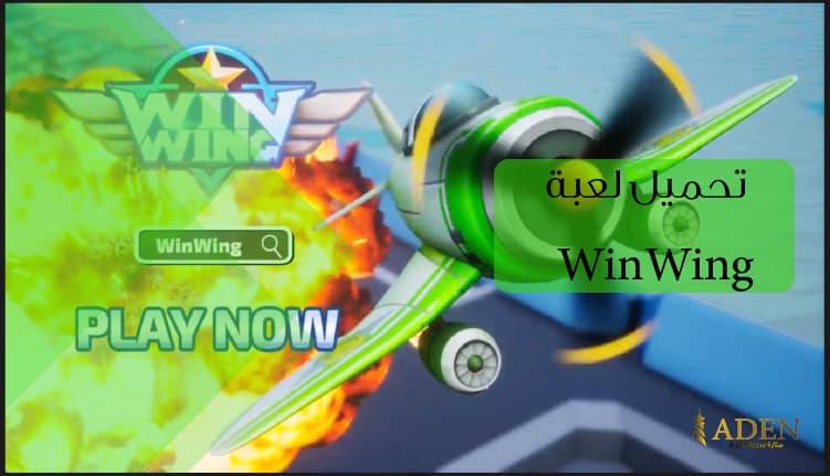 تحميل لعبة WinWing_ لعبة قتال طائرات رائعة للايفون والاندرويد